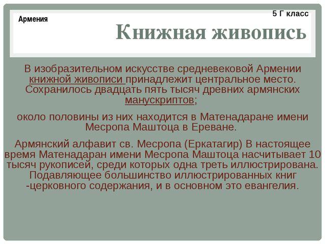 Книжная живопись В изобразительном искусстве средневековой Армении книжной ж...