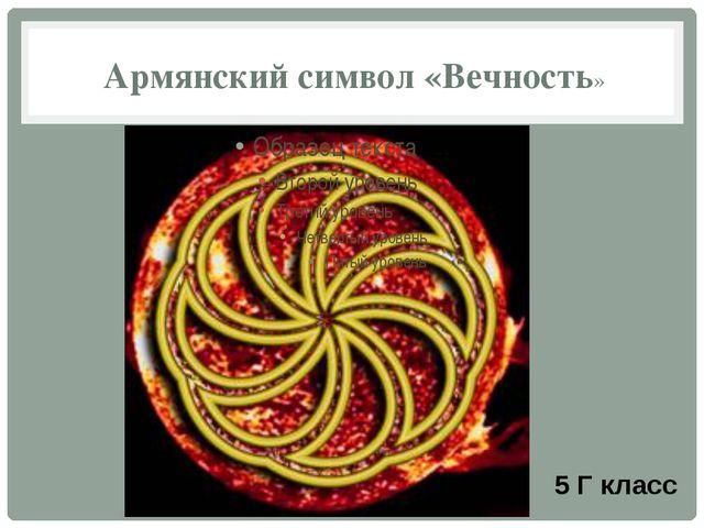 Армянский символ «Вечность» 5 Г класс