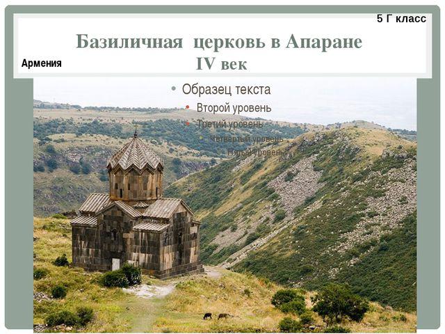 Базиличная церковь в Апаране IV век Армения 5 Г класс