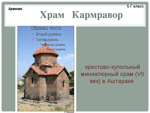 Храм Кармравор крестово-купольный миниатюрный храм (VII век) в Аштараке Арме...