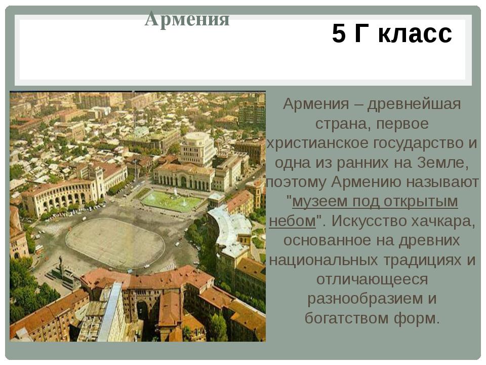Армения Армения – древнейшая страна, первое христианское государство и одна...