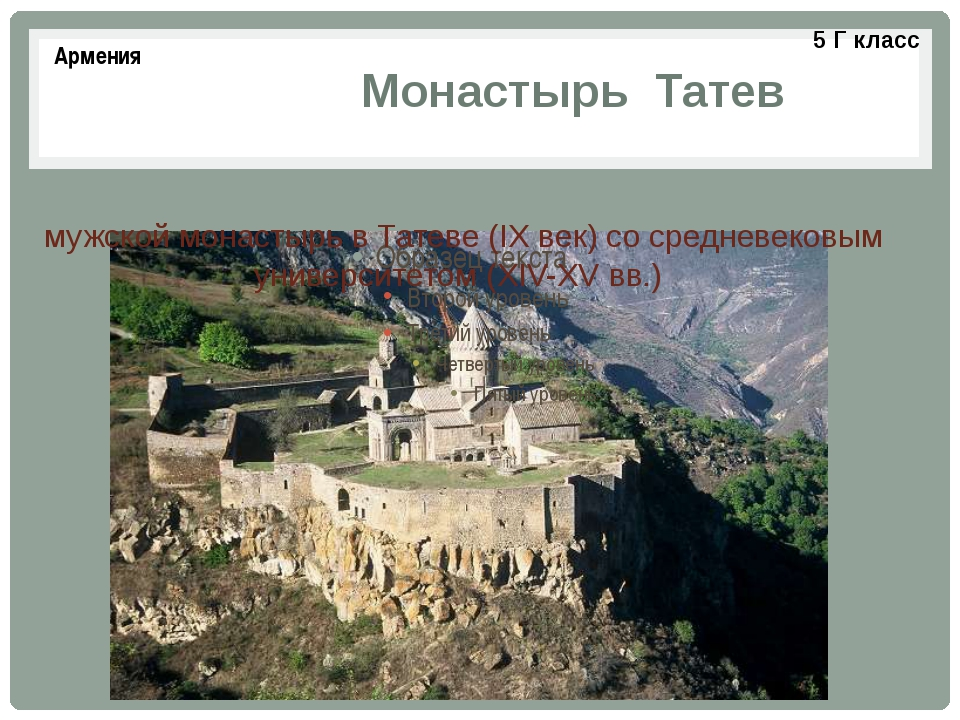 Монастырь Татев мужской монастырь в Татеве (IX век) со средневековым универс...