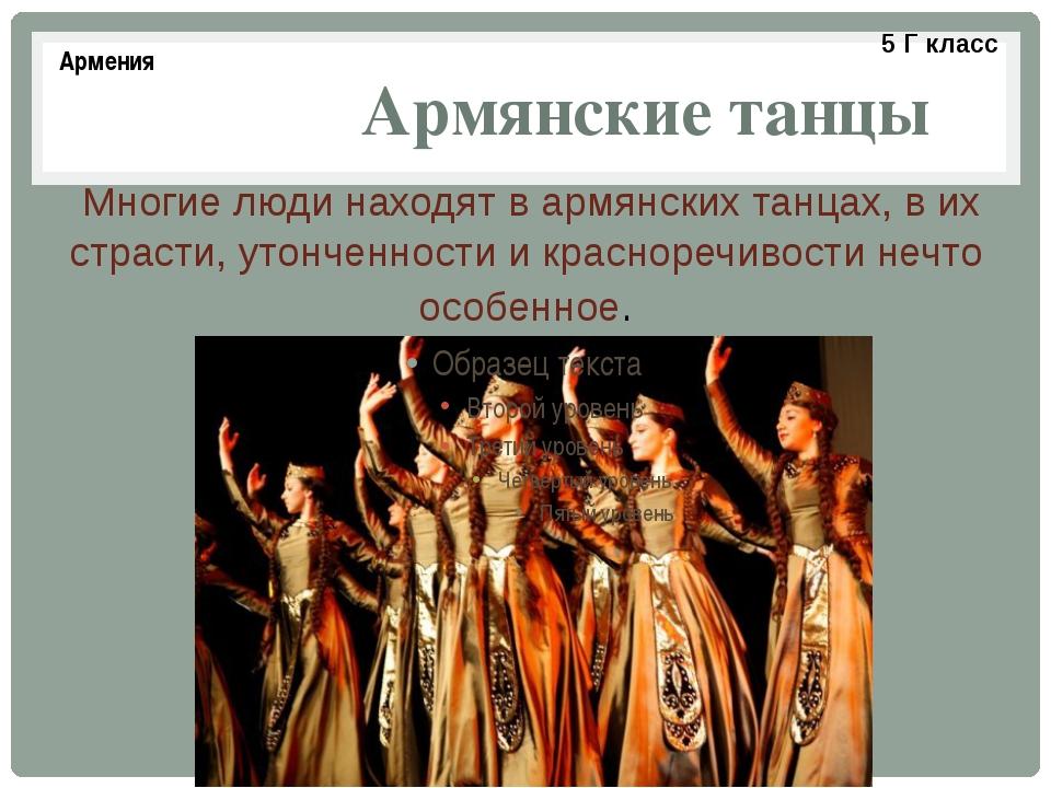 Армянские танцы Многие люди находят в армянских танцах, в их страсти, утонче...