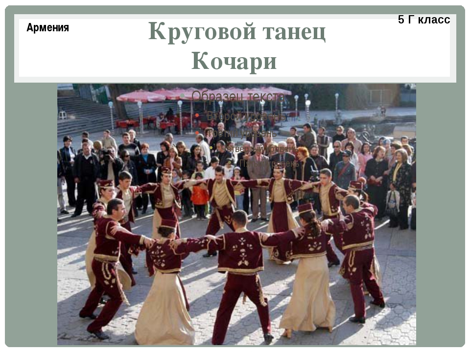Круговой танец Кочари Армения 5 Г класс