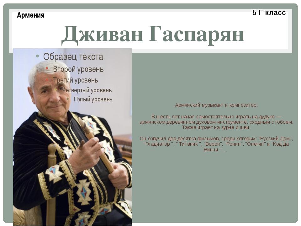 Дживан Гаспарян Армянский музыкант и композитор. В шесть лет начал самостояте...