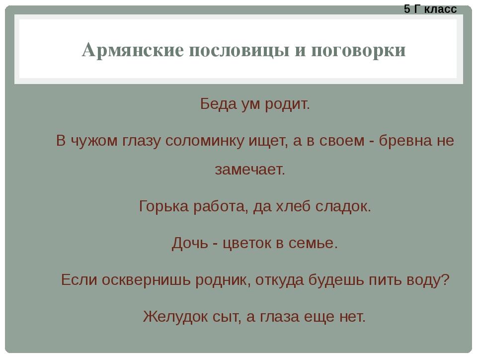 Армянские пословицы и поговорки Беда ум родит. В чужом глазу соломинку ищет,...