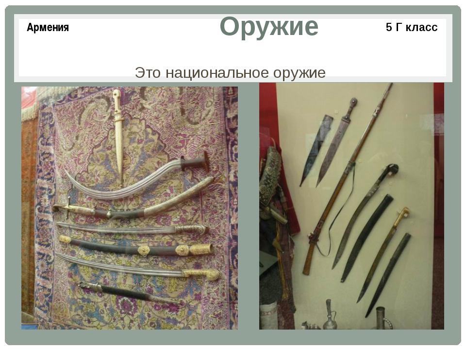 Оружие Это национальное оружие Армения 5 Г класс