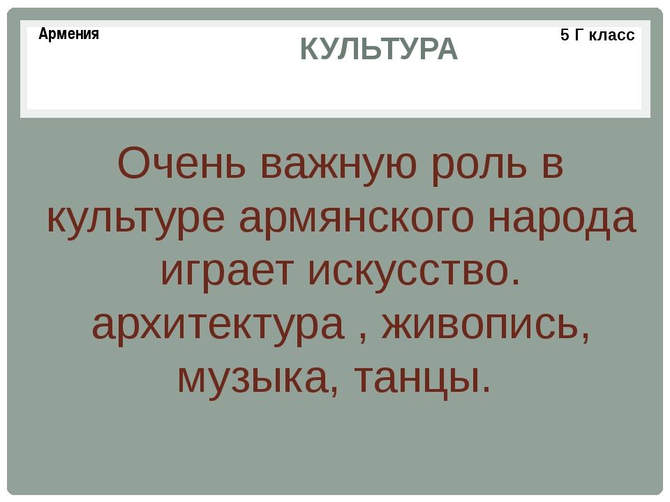 КУЛЬТУРА Очень важную роль в культуре армянского народа играет искусство. ар...