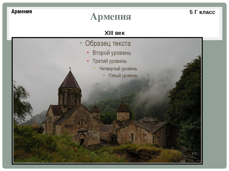 Армения XIII век Армения 5 Г класс