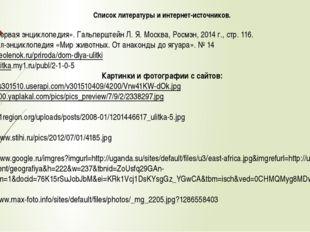 Список литературы и интернет-источников.  1. «Моя первая энциклопедия». Галь
