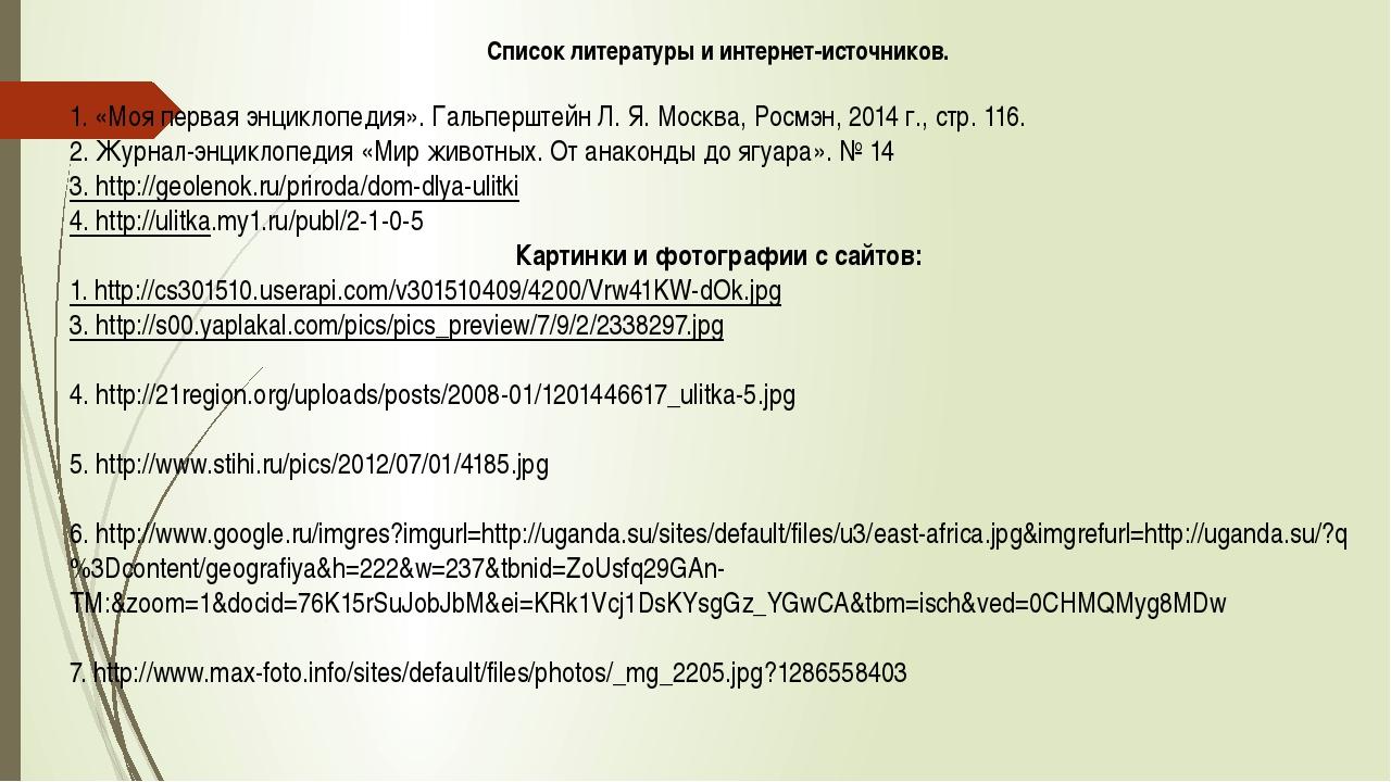 Список литературы и интернет-источников.  1. «Моя первая энциклопедия». Галь...