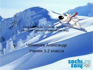 От Шамони до Сочи 90 лет пути (история зимних Олимпийских игр) Чекменёв Алекс