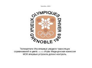 Гренобль, 1968 г. Телезрители Игр впервые увидели трансляции соревнований в