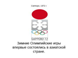 Саппоро, 1972 г. Зимние Олимпийские игры впервые состоялись в азиатской стра