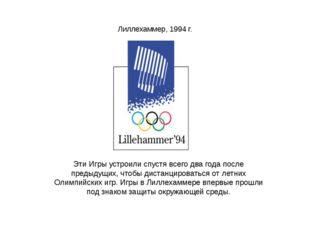 Лиллехаммер, 1994 г. Эти Игры устроили спустя всего два года после предыдущи
