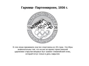 Гармиш- Партенкирхен, 1936 г. В этих играх принимали участие спортсмены из 28