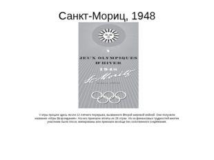 Санкт-Мориц, 1948 V игры прошли здесь после 12-летнего перерыва, вызванного В