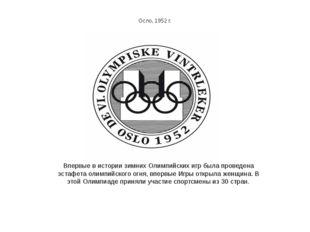 Осло, 1952 г. Впервые в истории зимних Олимпийских игр была проведена эстафе