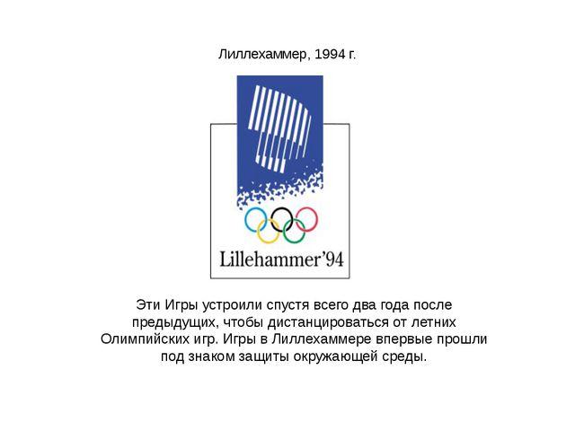 Лиллехаммер, 1994 г. Эти Игры устроили спустя всего два года после предыдущи...