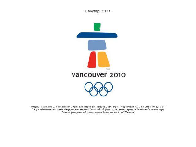 Ванкувер, 2010 г. Впервые на зимние Олимпийские игры приехали спортсмены сра...