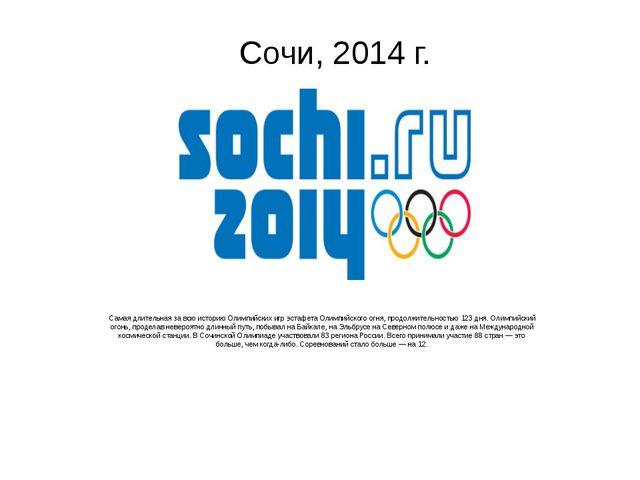 Сочи, 2014 г. Самая длительная за всю историю Олимпийских игр эстафета Олимпи...