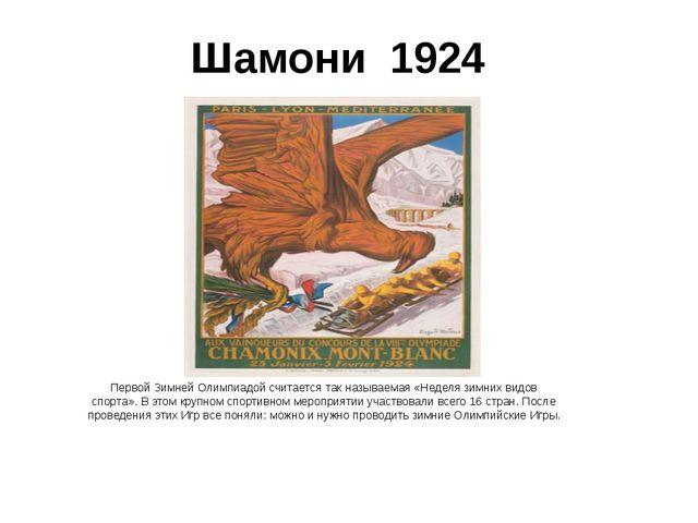 Шамони 1924 Первой Зимней Олимпиадой считается так называемая «Неделя зимних...