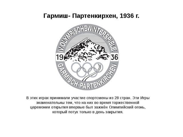 Гармиш- Партенкирхен, 1936 г. В этих играх принимали участие спортсмены из 28...