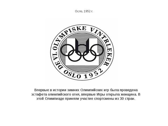 Осло, 1952 г. Впервые в истории зимних Олимпийских игр была проведена эстафе...