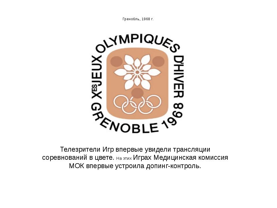 Гренобль, 1968 г. Телезрители Игр впервые увидели трансляции соревнований в...