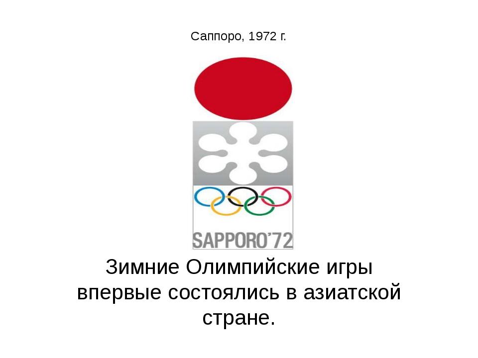 Саппоро, 1972 г. Зимние Олимпийские игры впервые состоялись в азиатской стра...