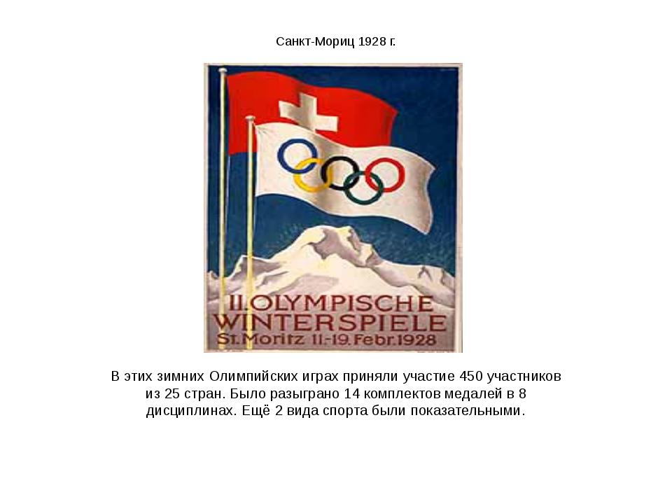 Санкт-Мориц 1928 г. В этих зимних Олимпийских играх приняли участие 450 учас...