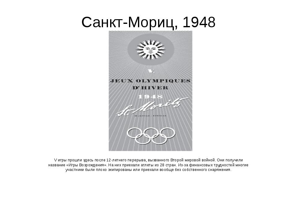 Санкт-Мориц, 1948 V игры прошли здесь после 12-летнего перерыва, вызванного В...