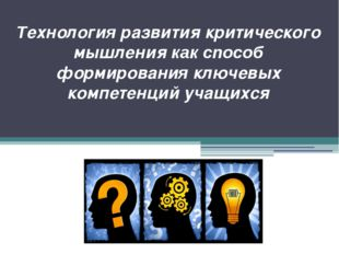 Технология развития критического мышления как способ формирования ключевых ко