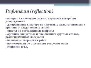 Рефлексия (reflection) - возврат к ключевым словам, верным и неверным утвержд