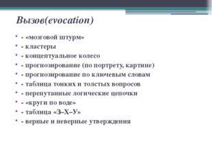 Вызов(evocation) - «мозговой штурм» - кластеры - концептуальное колесо - прог