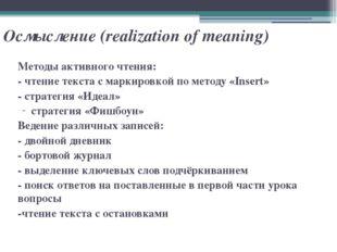 Осмысление (realization of meаning) Методы активного чтения: - чтение текста