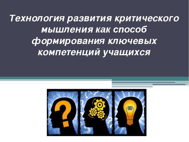 Технология развития критического мышления как способ формирования ключевых ко...