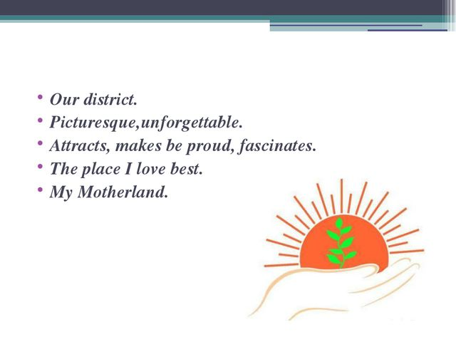 Our district. Picturesque,unforgettable. Attracts, makes be proud, fascinates...