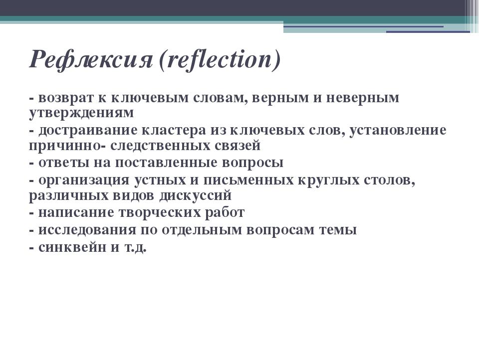Рефлексия (reflection) - возврат к ключевым словам, верным и неверным утвержд...