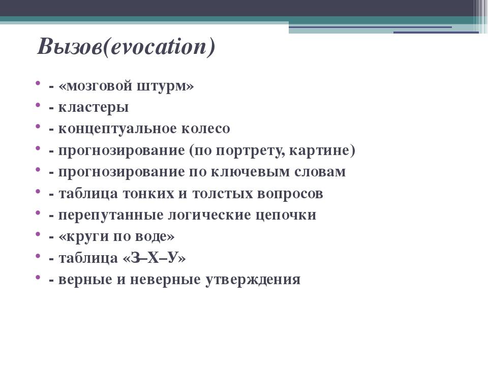 Вызов(evocation) - «мозговой штурм» - кластеры - концептуальное колесо - прог...