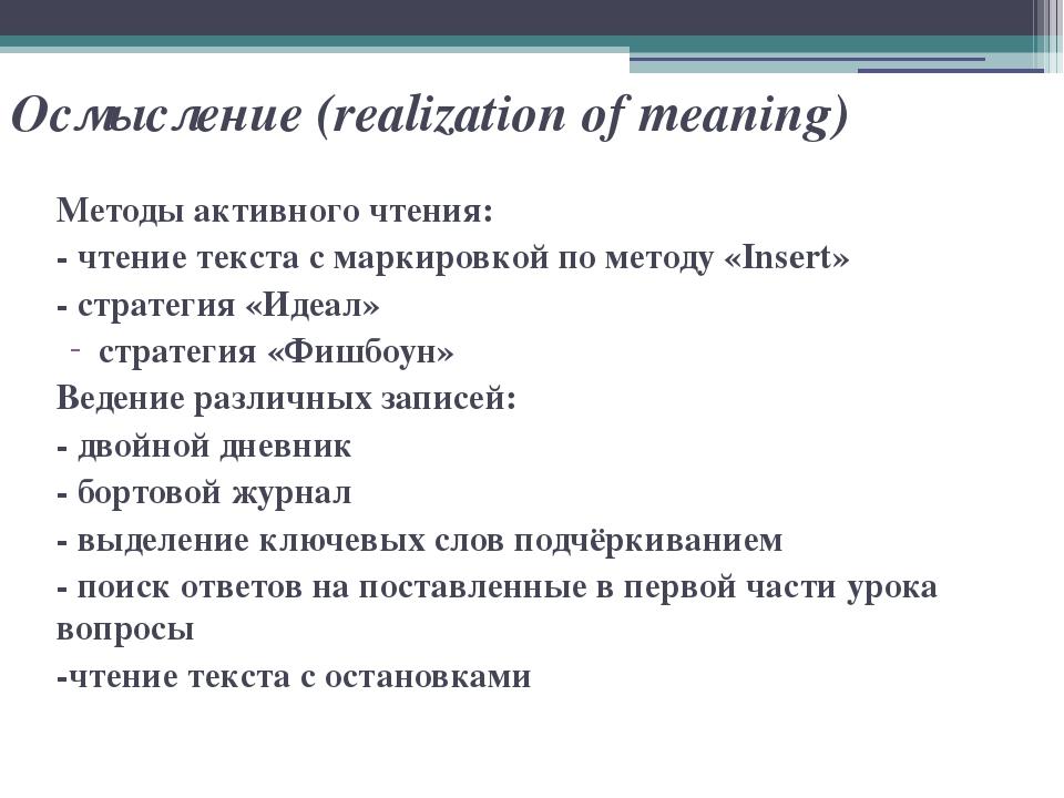 Осмысление (realization of meаning) Методы активного чтения: - чтение текста...