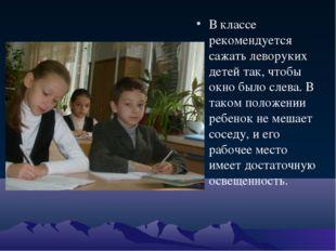 В классе рекомендуется сажать леворуких детей так, чтобы окно было слева. В т