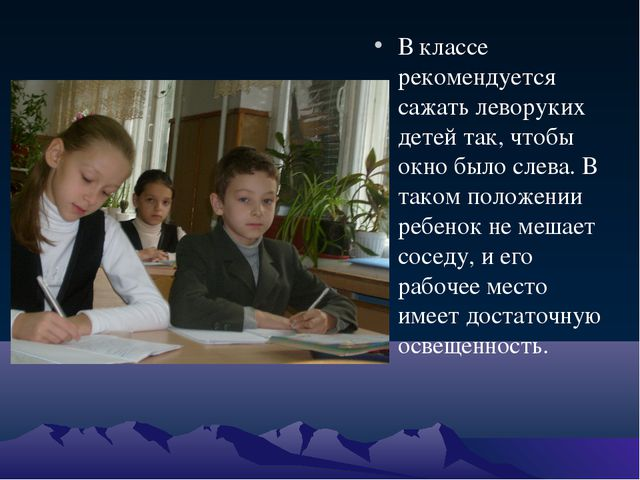 В классе рекомендуется сажать леворуких детей так, чтобы окно было слева. В т...