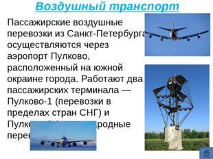 Воздушный транспорт Пассажирские воздушные перевозки из Санкт-Петербурга осущ