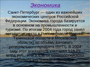 Экономика Санкт-Петербург — один из важнейших экономических центров Российско