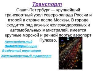 Транспорт Санкт-Петербург — крупнейший транспортный узел северо-запада России