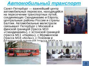 Автомобильный транспорт Санкт-Петербург — важнейший центр автомобильных перев