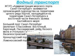 Водный транспорт ФГУП «Администрация морского порта Санкт-Петербург» занимает