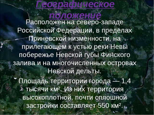 Географическое положение Расположен на северо-западе Российской Федерации, в...