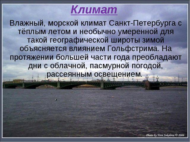 Климат Влажный, морской климат Санкт-Петербурга с тёплым летом и необычно уме...